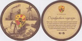 Bierbank