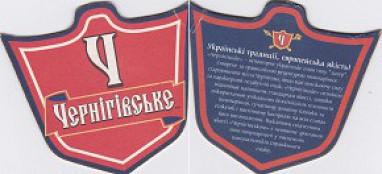 Черниговское