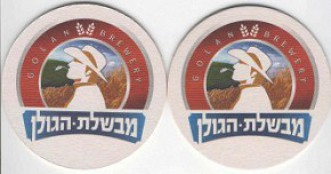Golan_Brewery