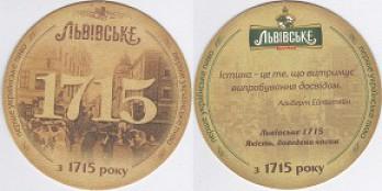 Lvovskoe