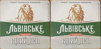 Львовское