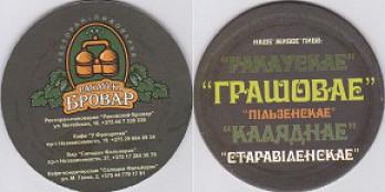 Ракoвский Бровар