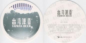Taiwan_Beer