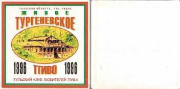 Тургеневское