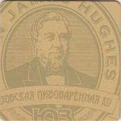 Юзовская пивоварня